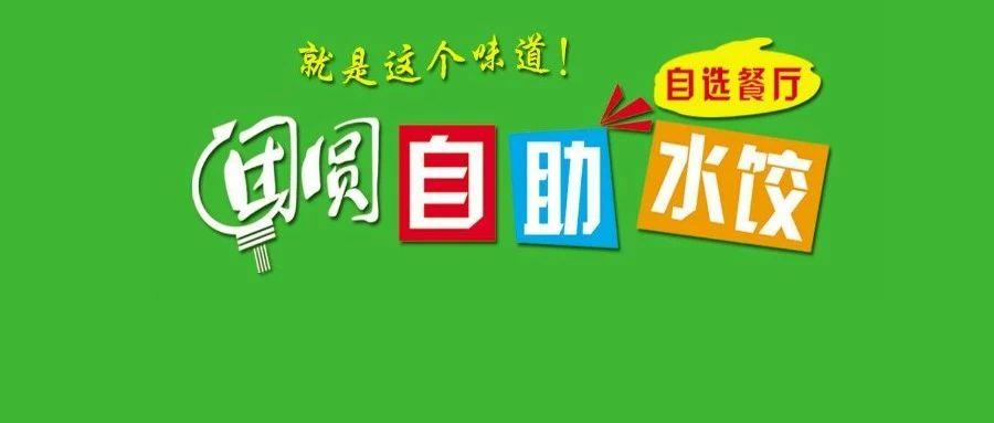 莱阳超好吃自助水饺!19元嗨吃全场!