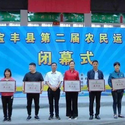 宝丰县第二届农民运动会闭幕