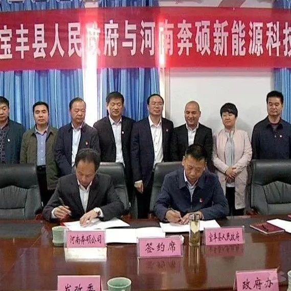 电动交通基础设施项目即将落户宝丰县