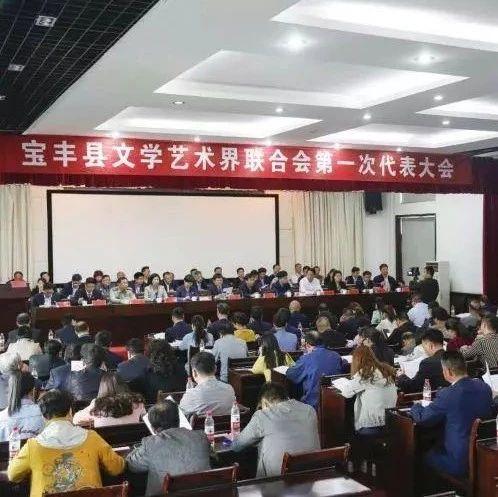 我县文学艺术界联合会举行第一次代表大会