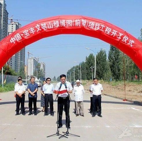 中国・宝丰文笔山绿博园(前期)项目开工