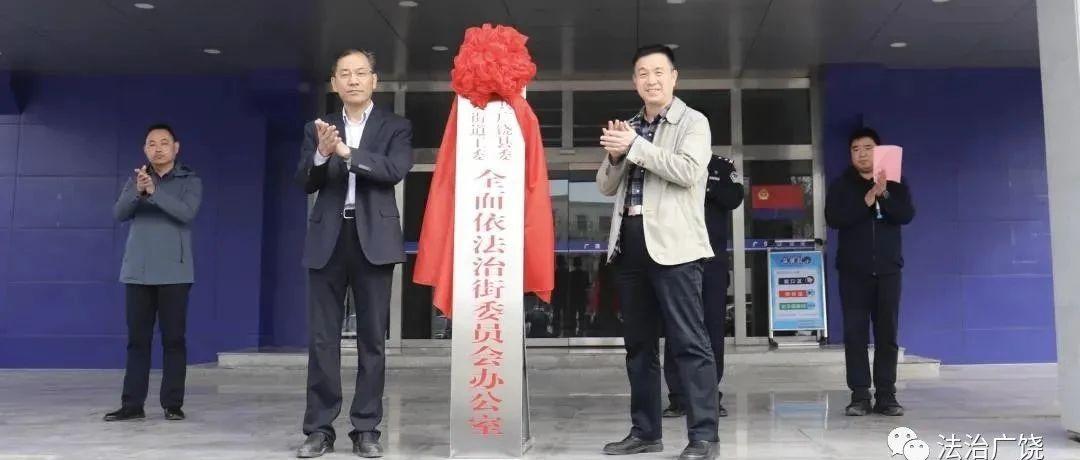 广饶县乐安街道党工委全面依法治街委员会办公室揭牌仪式举行
