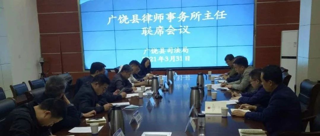 广饶县司法局召开2021年度第二次律师事务所主任联席会议