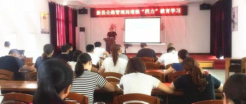 """新县公路管理局开展增强""""四力""""教育学习活动"""