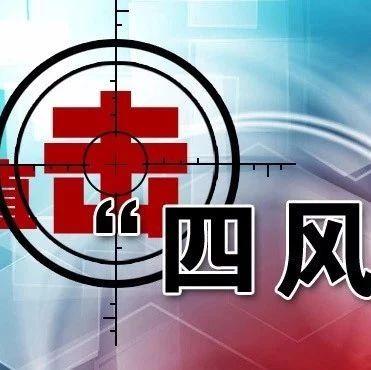"""富平:""""四整治""""纠治""""四风""""问题"""