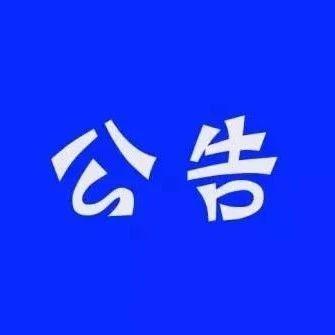 富平县教育局关于暂停全县校外培训机构(托管机构)线下培训的公告