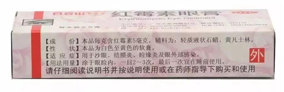【今日头条】一块钱的红霉素眼膏,功能强大到让你怀疑人生!网友亲测有效