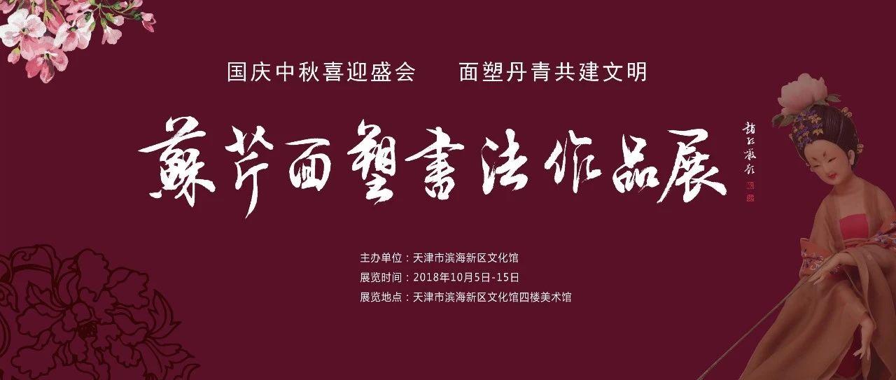 """活动预告:""""国庆中秋喜迎盛会,面塑丹青共建文明""""苏芹面塑书法作品展"""