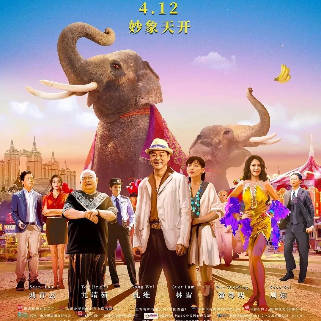 新片�A告丨《我的��物是大象》4月12�上映