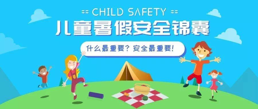 """孩子放暑假了!""""7大安全锦囊""""助你护佑TA们安全"""