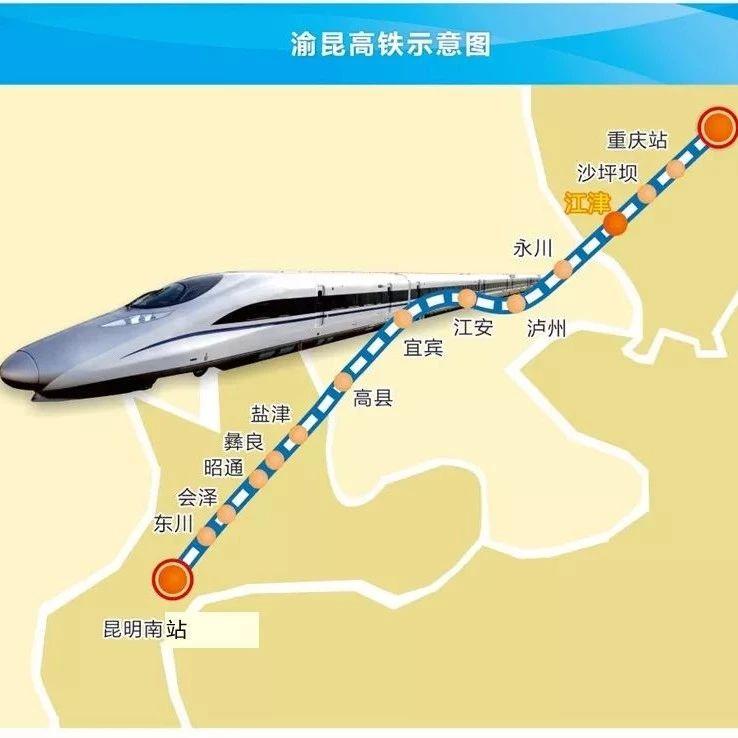 渝昆高铁可研报告获批,计划年内开工|途经盐津、彝良