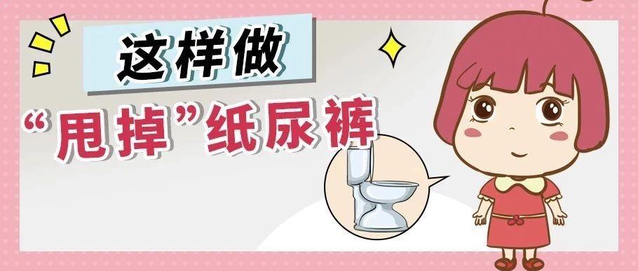 宝宝如厕训练愁死家长?这几招让宝宝乖乖学会上厕所!