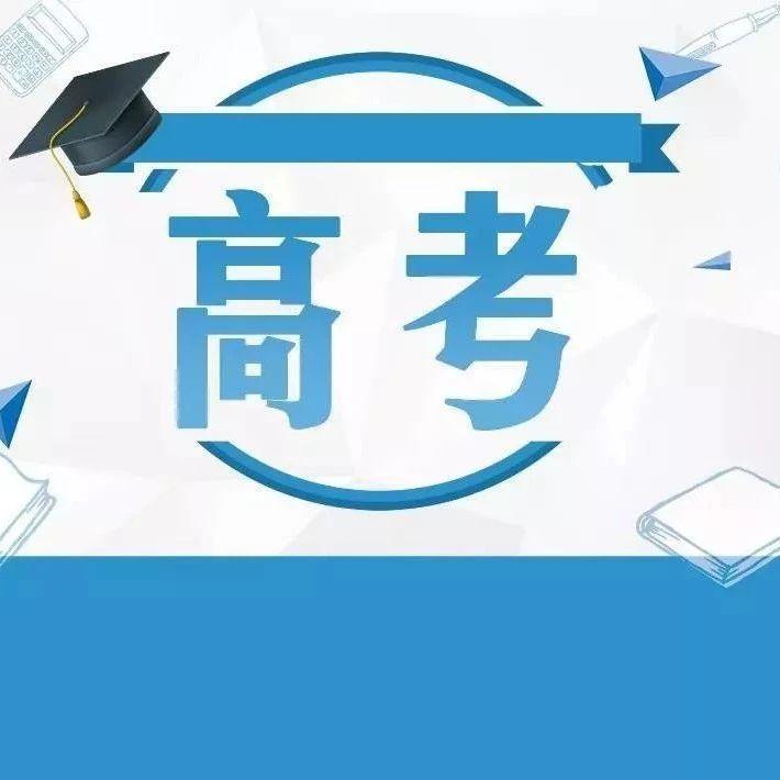 【关注】四川省2019年高考成绩明晚可查!(内附最强志愿填报攻略)
