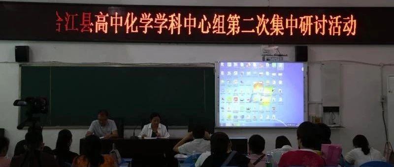合江县开展2019年春期高中化学学科教学研讨活动