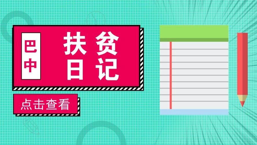 扶贫日记(九)接烟不看牌子、吃饭不擦筷子!通江网红书记成群众贴心人!