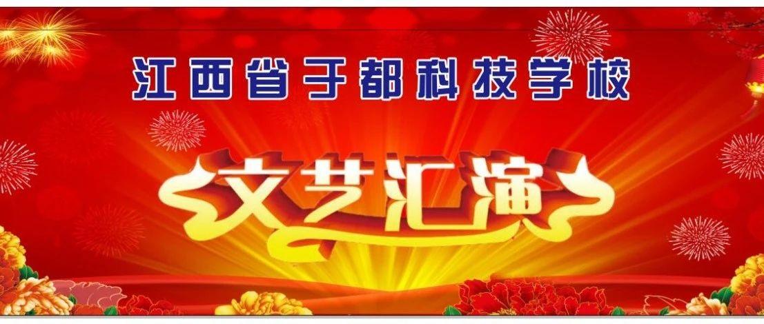 """于都科技学校2019年""""情系科技,执梦远航""""元旦晚会圆满落幕!"""