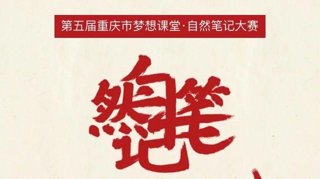 【作品征集】第五届重庆市梦想课堂?自然笔记大赛