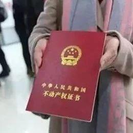 漯河出台新规,将解决有房产证无土地证等遗留问题!