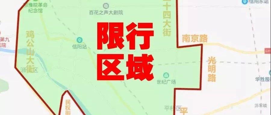 新县人注意!信阳市中心城区将实施机动车单双号限行(附限行区域图)