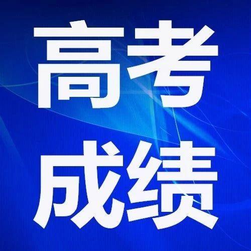 贵州2019年高考体育专业考试成绩公布!?#32454;?#20998;数线划定→