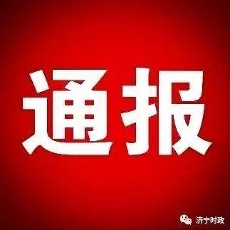 """济宁2月份乡镇""""气质""""排名出炉这个镇""""气质不佳""""被约谈"""