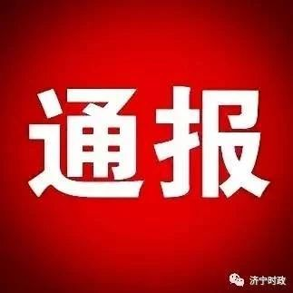 恶意中伤乱严重扰乱机构改革秩序,济宁一教办主任被通报