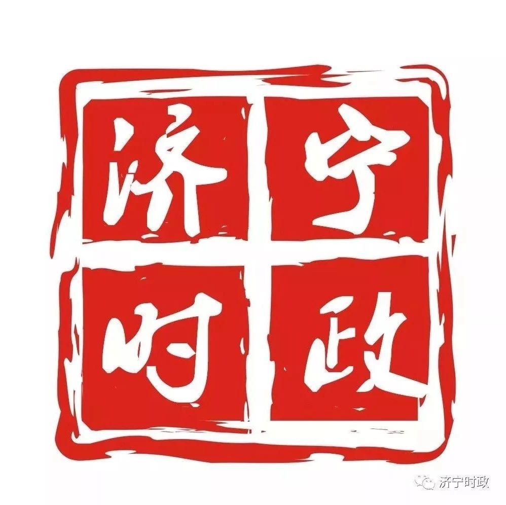 山东省第五批社会科学普及示范县、镇街、村名单公布,有你家乡吗?@嘉祥人