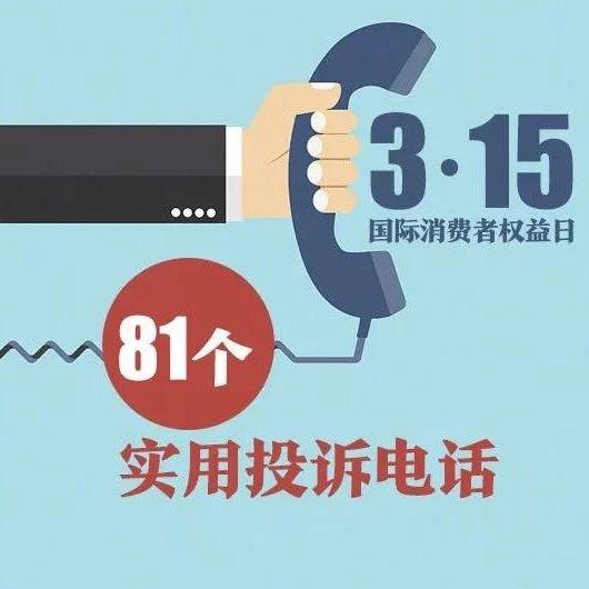 消费维权必备!81个实用投诉举报电话