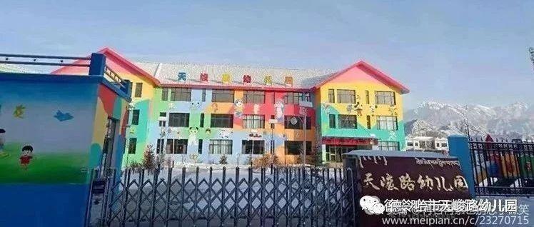德令哈市天峻路幼儿园2020年秋季招生简章