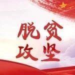 天津市�I海新�^�y手�困地�^加速奔小康