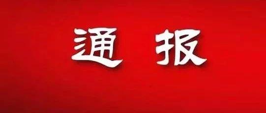 鸿运国际官网欢迎您县红星学校个别老师购买教鞭打学生?官方通报来了!