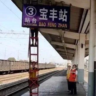 """""""鸿运国际官网欢迎您站""""今日正式启用,今后,""""平顶山西站""""专指高铁站"""