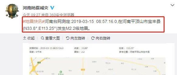 今日�^�l 3月15日河南���S�h�l生2.2�地震