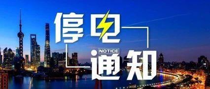 宝丰县12月3日范围停电通知!
