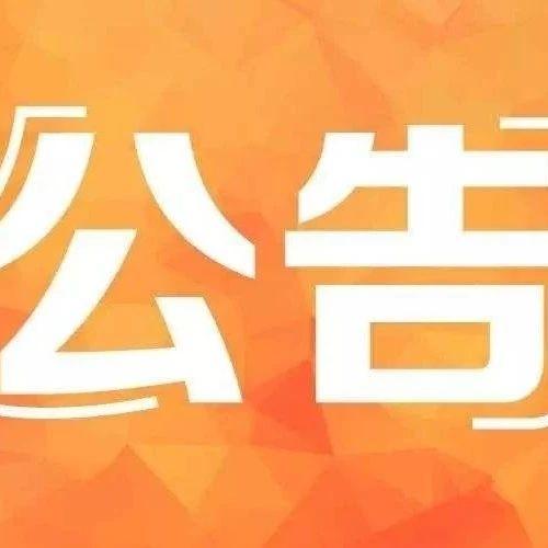 关于征求《宝丰县城市治堵工作实施方案》意见的公告