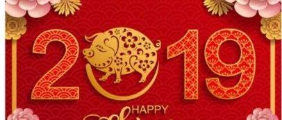 新年!陆川生活网全体员工向陆川县人民拜年了!
