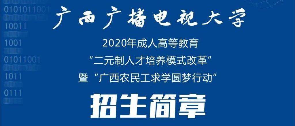 广西广播电视大学函授单考单招火热报名中……