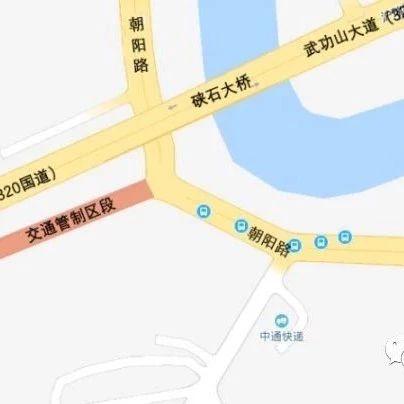交通管制!今天开始,朝阳路与320国道连接道路将实行全封闭交通管制!