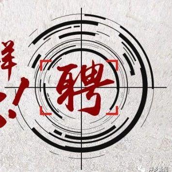 新一波招聘信息来袭,萍乡这些公司正在招人!