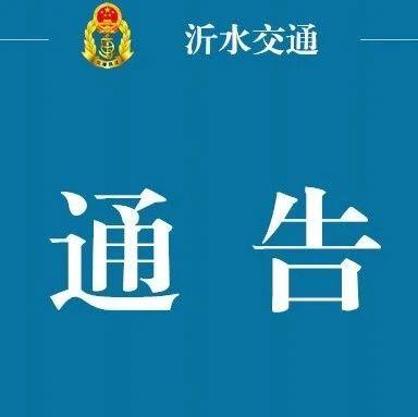 沂水县新增1处非现场执法监测点即将启用