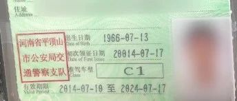 男子酒驾遇查掏出1.8万年后驾照,居然是花3500元买的|冷兔小报No.387