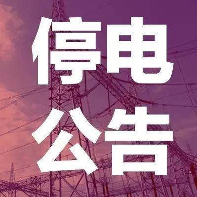 内江这些地方停电要延期!快看有没有你们家?