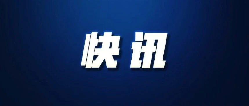 今晨!泸州泸县发生6.0级地震,内江震感强烈!