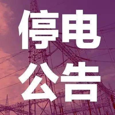 最新公告!下周,内江这些地方要停电