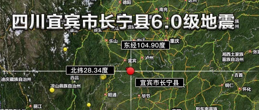 宜宾长宁发生6级地震!内江震感强烈,不少市民跑上街头...