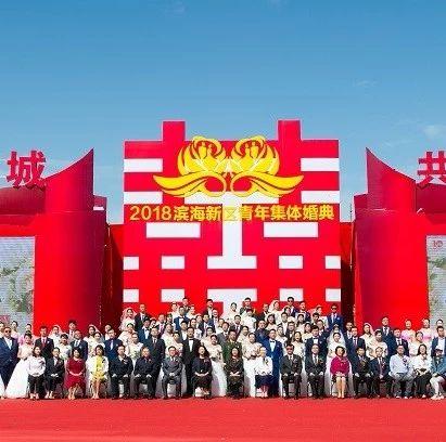 2019年天津�I海青年集�w婚�Y�竺�工作正式���
