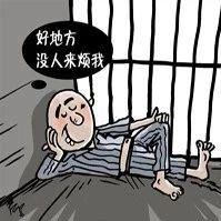 【法律�v堂】坐牢,就不用��X了�幔�