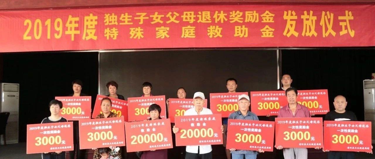 清河县卫生健康局发放失独家庭救助金及独生子女父母退休一次性奖励金共计8.8万元!