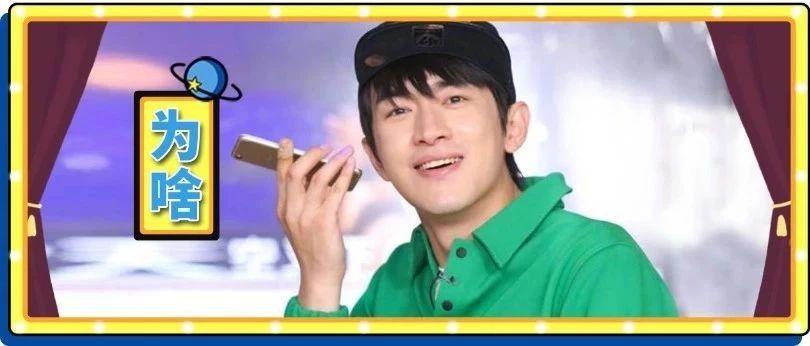 杨紫、罗志祥、林更新...求求你们不要再看土味视频了!!