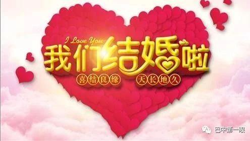 爱Ta就和Ta结婚吧!巴中结婚率排名全省前列……